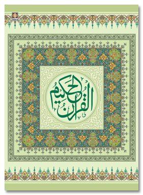 Quran 11 Lines