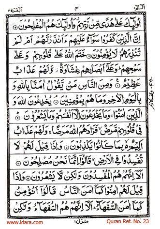 Holy Quran 13 Line Medium
