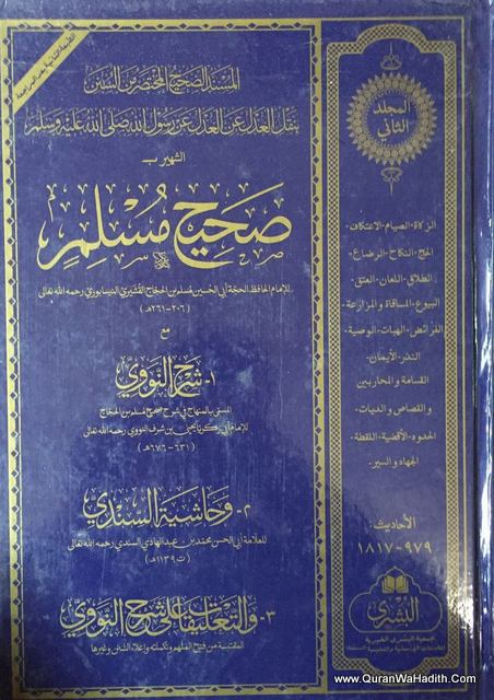 Sahih Muslim Arabic, صحيح مسلم – 3 مجلدات