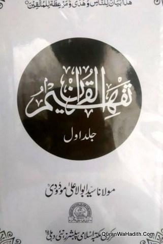 Tafseer Tafheem ul Quran, 6 Volumes, تفہیم القرآن