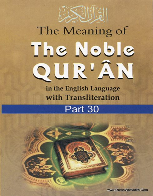 The Meaning of The Noble Quran - Part 30The Meaning of The Noble Quran - Part 30