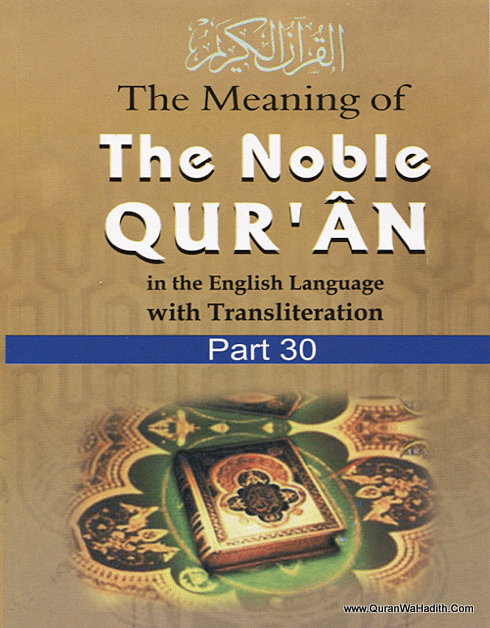 Part 30 of The Noble Quran