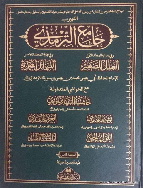 جامع ترمذي 5 مجلدات – Jame Tirmizi Arabic