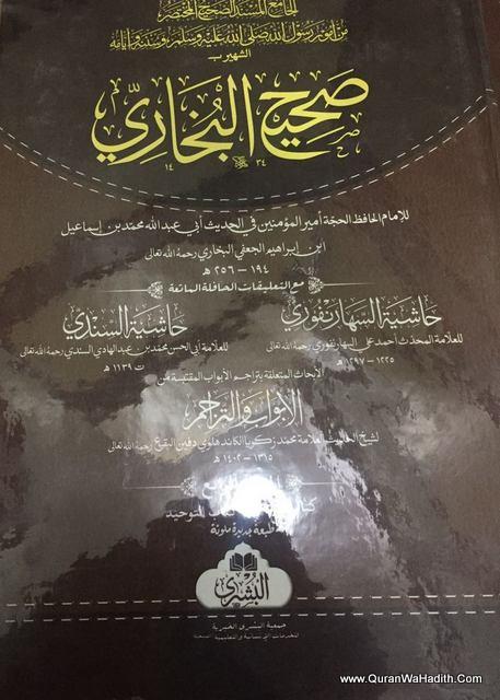 صحيح البخاري, 4 مجلدات, Sahih Bukhari