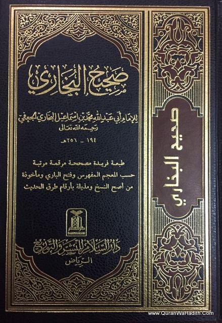 صحيح البخاري –  Sahih Bukhari Arabic