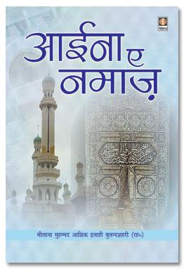 Aaina e Namaz Hindi