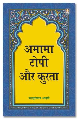 Amama Topi Aur Kurta – Hindi