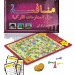 Munafisah Quran Challenge Game In Arabic