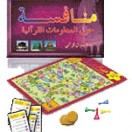 Munafisah Quran Challenge Game In Arabic