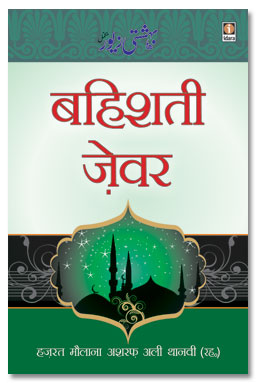 Bahishti Zewar Hindi, बहिशती जेवर