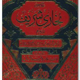 Sahih Al Bukhari Sharif