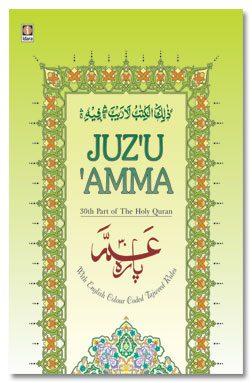 30 Para of Quran