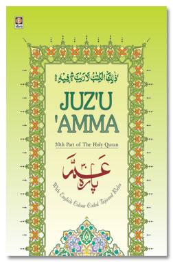30 Para of Quran – Juz Amma