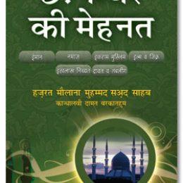 6 Number Ki Mehnat In Hindi