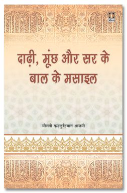 Darhi Mooch Aur Sar ke Baal ke Masail
