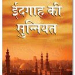 Eidgah Ki Sunniyat