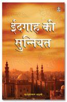 Eidgah Ki Sunniyat Hindi