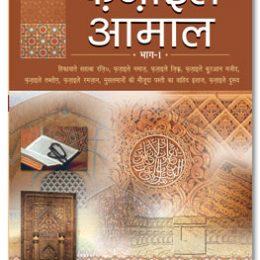 Fazail e Amaal Hindi