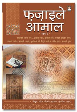 Fazail e Amaal Hindi – Vol.1