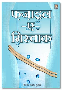 Fazail e Miswak – Hindi