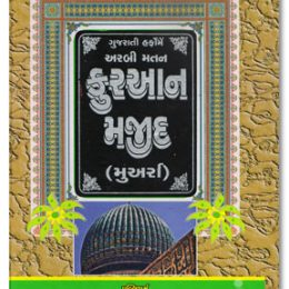 Holy Quran Gujarati Translation
