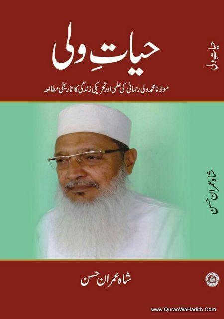 Maulana Wali Rahmani
