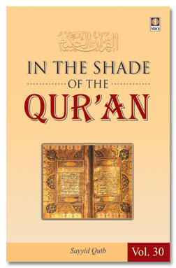 In The Shade of The Holy Quran – Part 30 Only