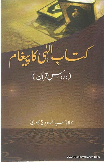 Kitabe ilahi Ka Paigham