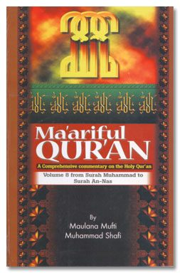 Maariful Quran English 8 Volumes