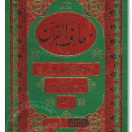Maariful Quran Complete 8 Volume Set