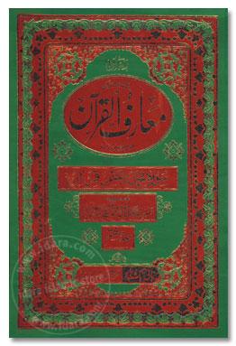 Maariful Quran Complete 8 Volume Set
