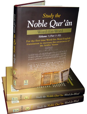 Study The Noble Quran Word For Word – 3 Volumes