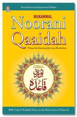 Noorani Qaida Color Coded
