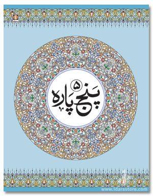 Panj Para Quran