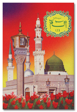 Quran In 30 Parts Arabic – Bold Script