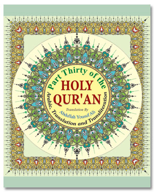 Part Thirty of The Holy Quran – Color Coded Pocket