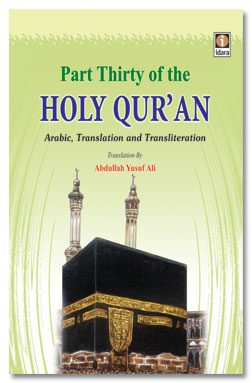 Part 30 of The Holy Quran Pocket