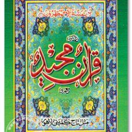 Holy Quran Pocket