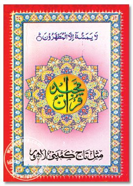 Holy Quran Pocket Arabic Only