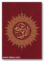 Quran Arabic 13 Lines
