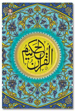 Quran In Arabic Urdu Translation