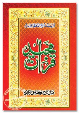 Pocket Quran Arabic