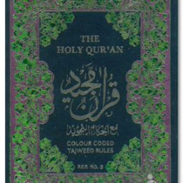 Color Coded Holy Quran