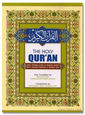 The Holy Quran Urdu Translation In Roman Script With Arabic Text