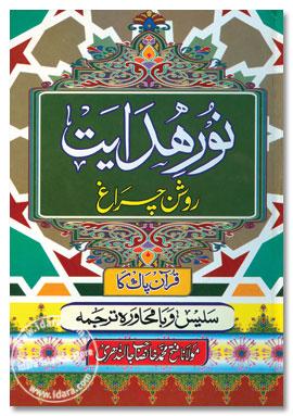 Roshan Chiragh – Noore Hidayat – Quran Urdu Only
