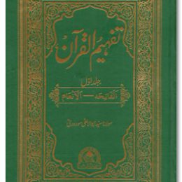 Tafheem ul Quran Urdu