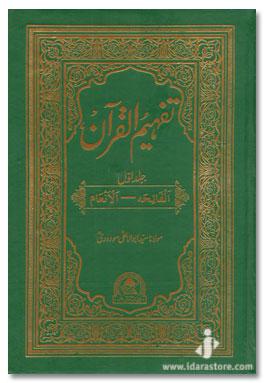 Tafheem ul Quran Urdu – 6 Volumes