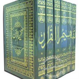 Tafseer Tafheem ul Quran