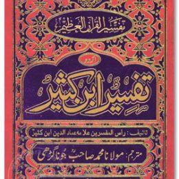 Tafseer Ibn Kaseer Urdu Buy
