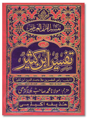 Tafseer Ibn Kaseer Urdu Buy – 5 Volumes